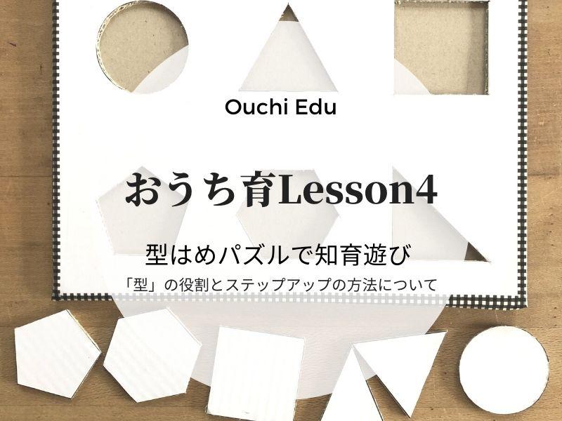 【おうち育Lesson4】型はめパズルを手作り ダンボールで学ぶ「型」の役割とステップアップの方法