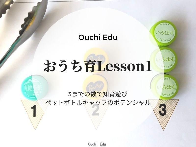 【おうち育Lesson 1】3までの数で知育遊び ペットボトルキャップのポテンシャル