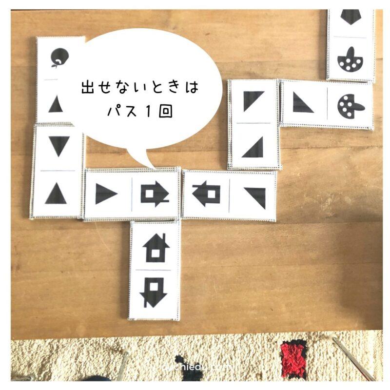【おうち育Lesson5】おやこでゲームをしてみよう!廃材で作る図形ドミノカードの遊び方