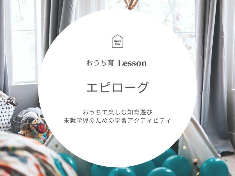 【おうち育Lesson】エピローグ おうちで知育遊びをはじめませんか?