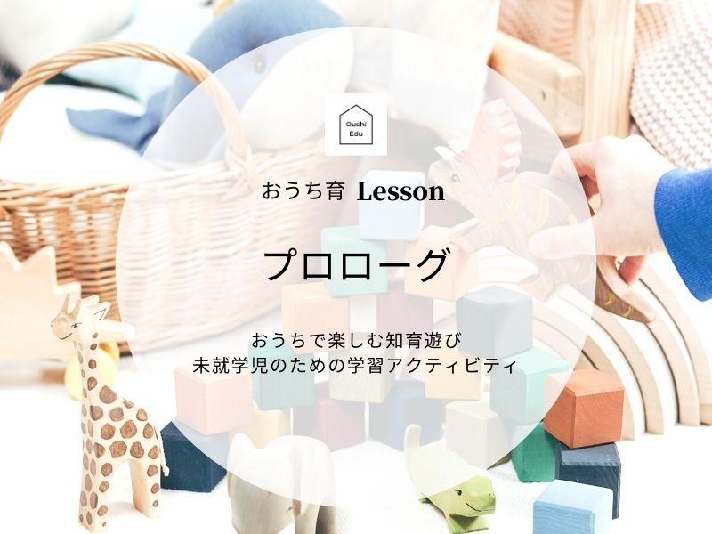 【おうち育Lessonプロローグ】知育遊びの始め方 おうちでできることを楽しもう!