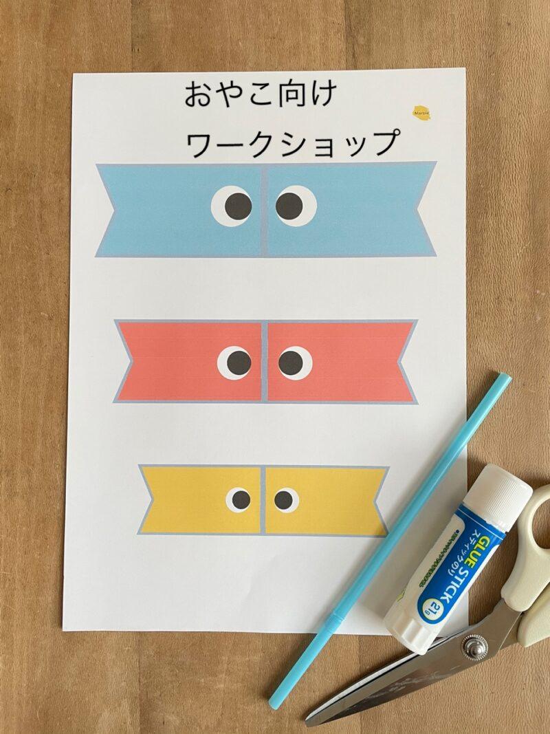 【無料ダウンロード】おうちで作るこいのぼり!切る折る貼るの工作キット