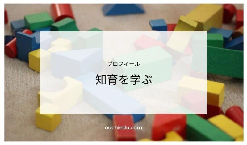 Ouchi Eduプロフィール