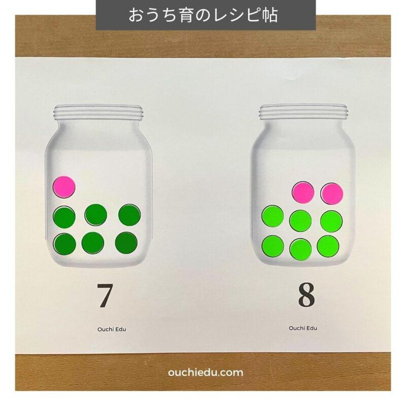 【無料ダウンロード】シール貼り台紙で10までの数の知育遊び