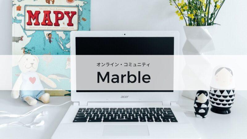 オンラインコミュニティーMarble