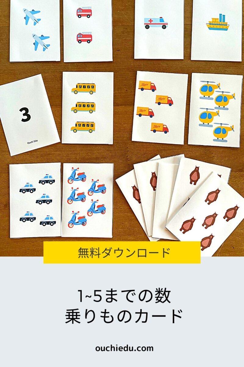 【無料ダウンロード】1〜5までの乗りもの数カード 数の知育遊びに