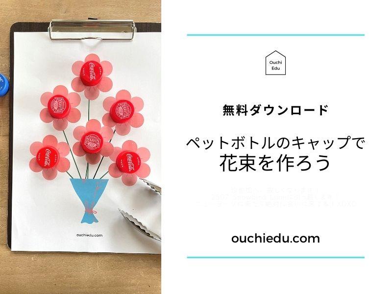 【無料ダウンロード】ペットボトルキャップで指先を使う知育遊び!花束を作って遊ぼう
