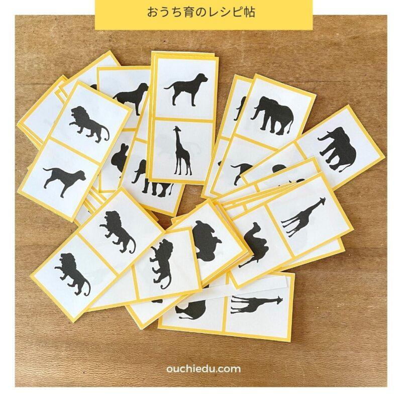 【無料ダウンロード】動物モノクロドミノカード シルエットを観察する知育遊びに!