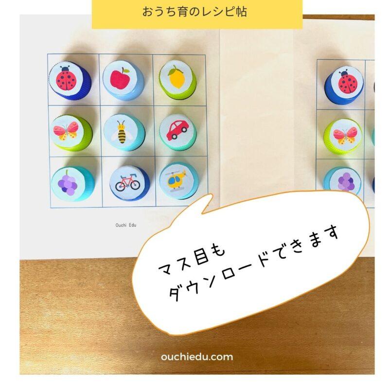 【無料ダウンロード】ペットボトルキャップのリメイク用素材 切って貼るだけで知育おもちゃに