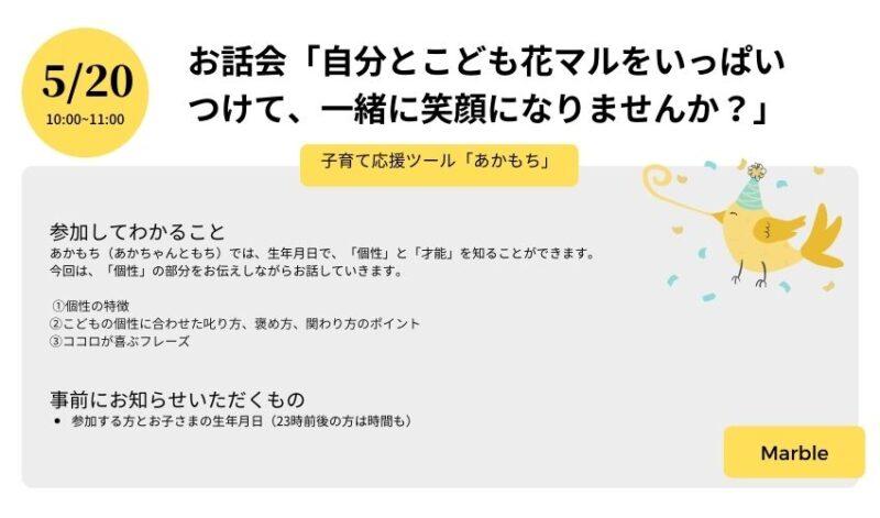 オンラインコミュニティMarble 5月の予定