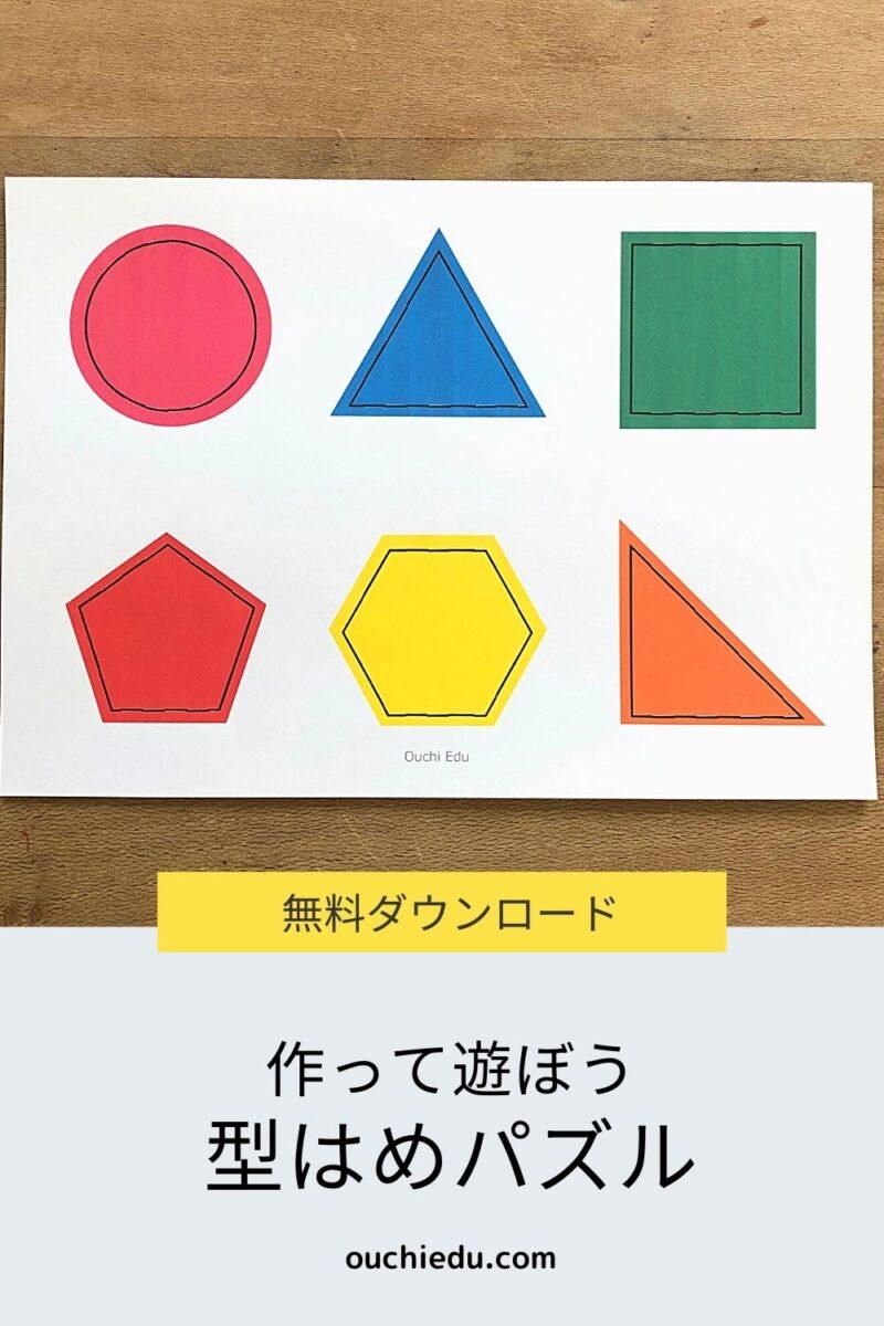 Ouchi Edu型はめパズル