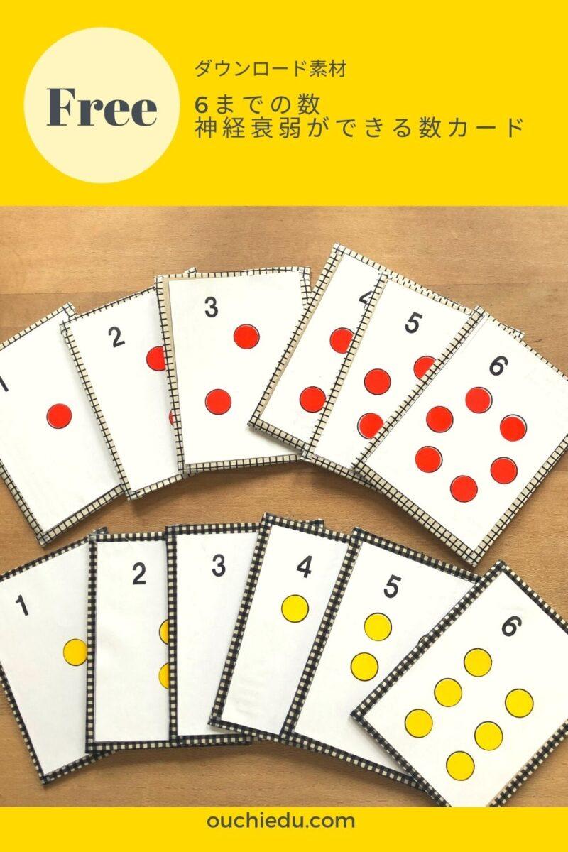 【Ouchi Eduダウンロード素材14選】学びのテーマ別におすすめ知育素材