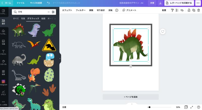 【手作り教具で知育遊び】画像編集ツールCanvaを使って「恐竜パズル」を作る方法を解説
