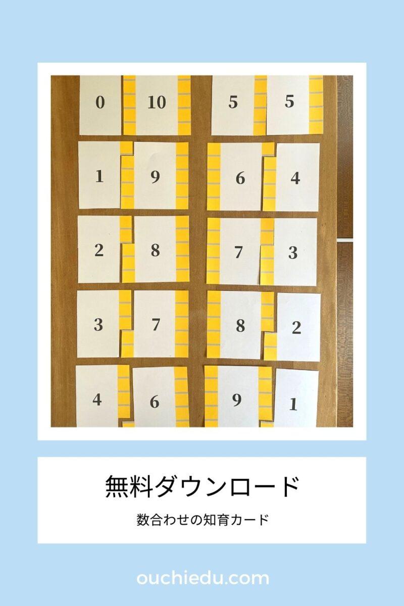 Ouchi Eduたし算カード手作り