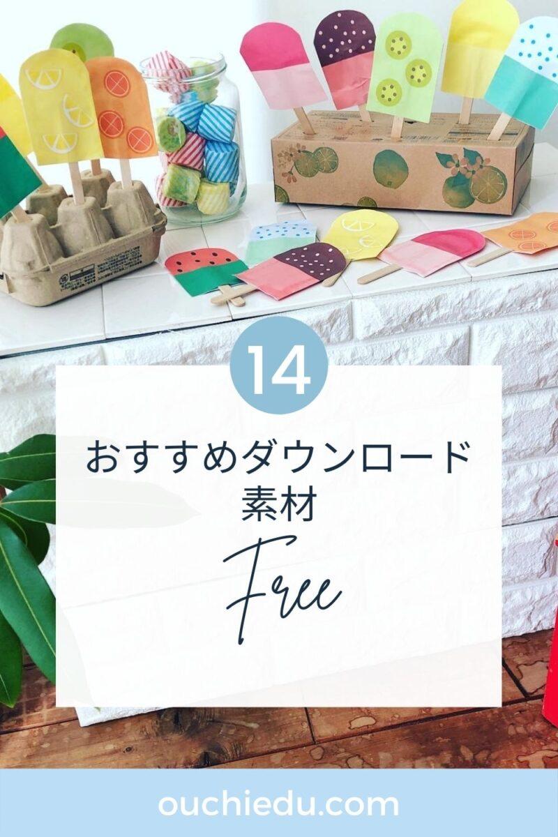 Ouchi Edu おすすめダウンロード素材