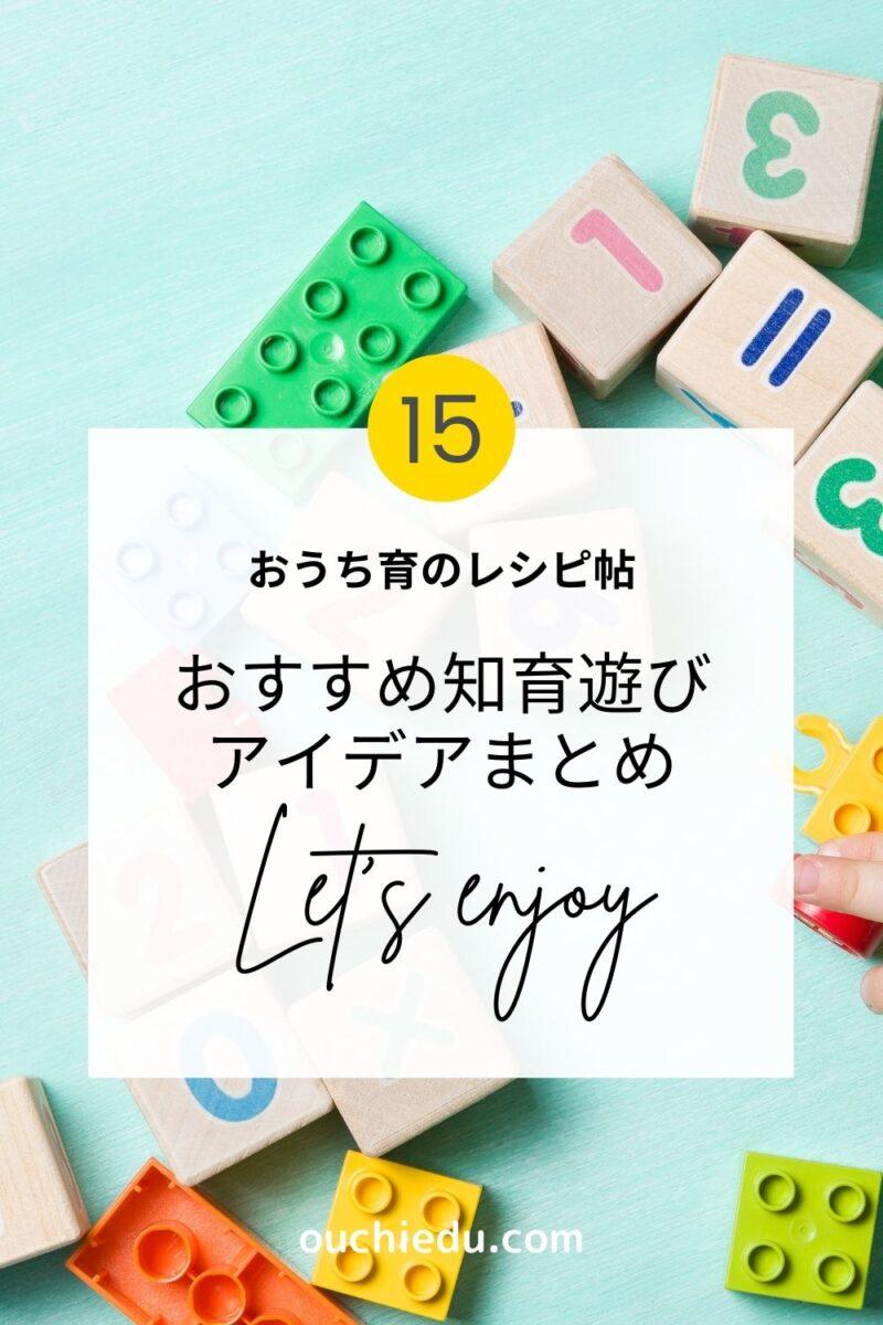 【おススメ知育遊びのアイデア15選】 おうちにあるもので楽しく学べるアイデアまとめ