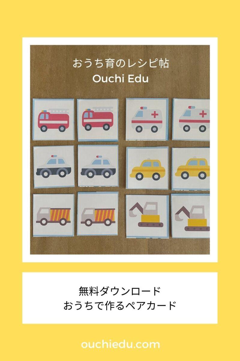 Ouchi Edu神経衰弱カード