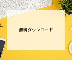 Ouchi Edu 無料ダウンロード