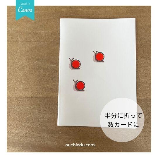 【無料ダウンロード自分で作るカタツムリの数カード シールとペットボトルキャップの知育遊び
