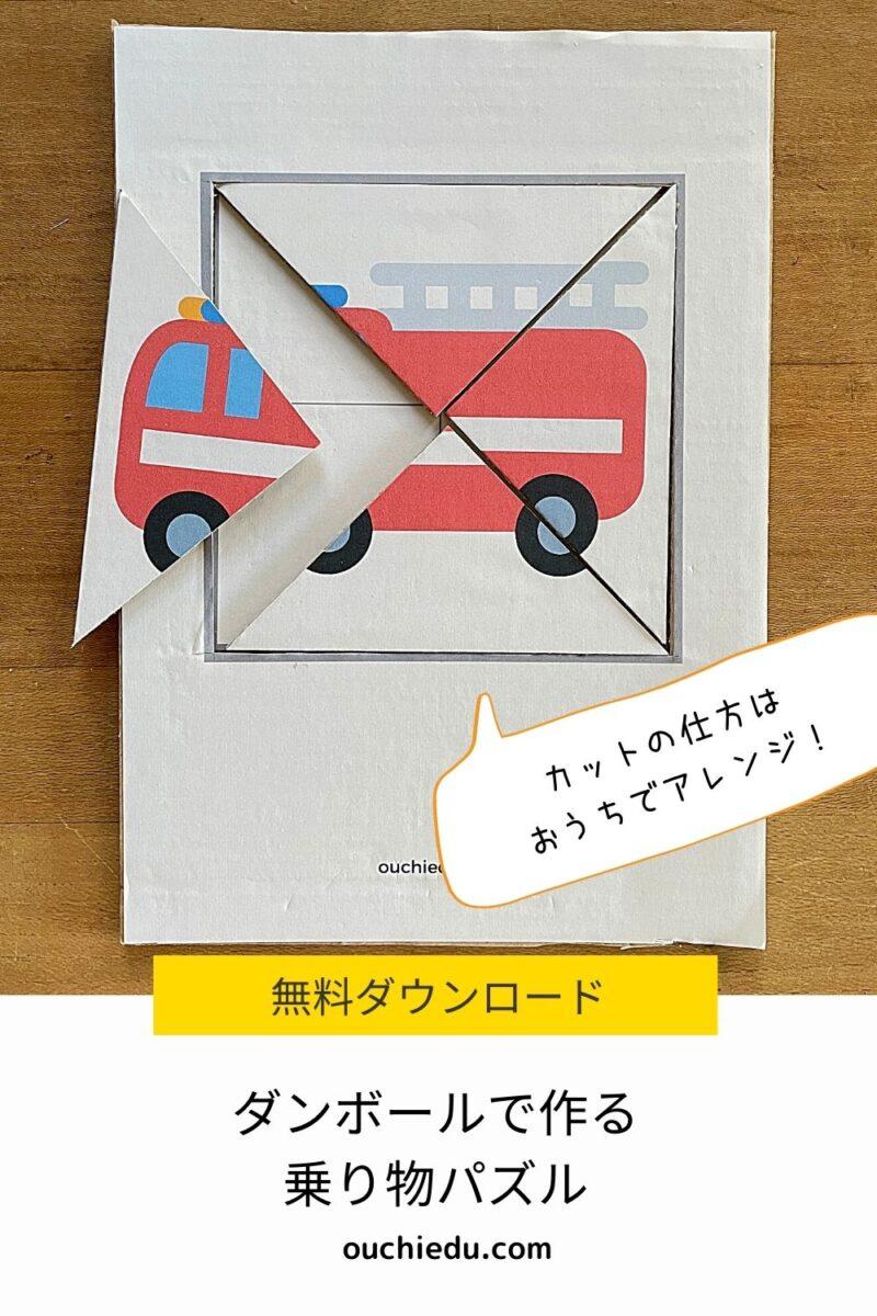 【無料ダウンロード】おうちで作る乗り物パズル カットの方法をカスタマイズして知育遊び