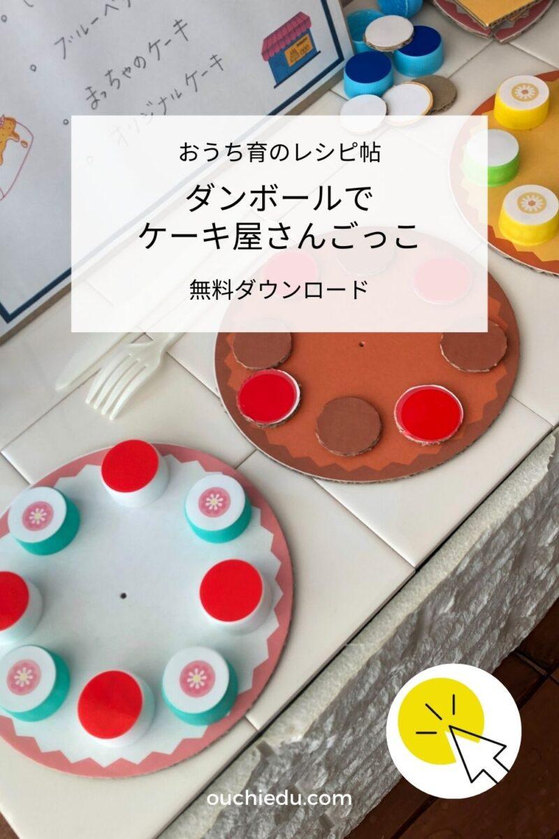 Ouchi Edu ケーキ屋さんごっこ