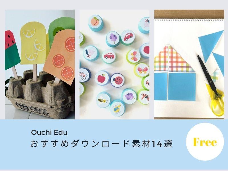 Ouchi Eduダウンロード素材14選