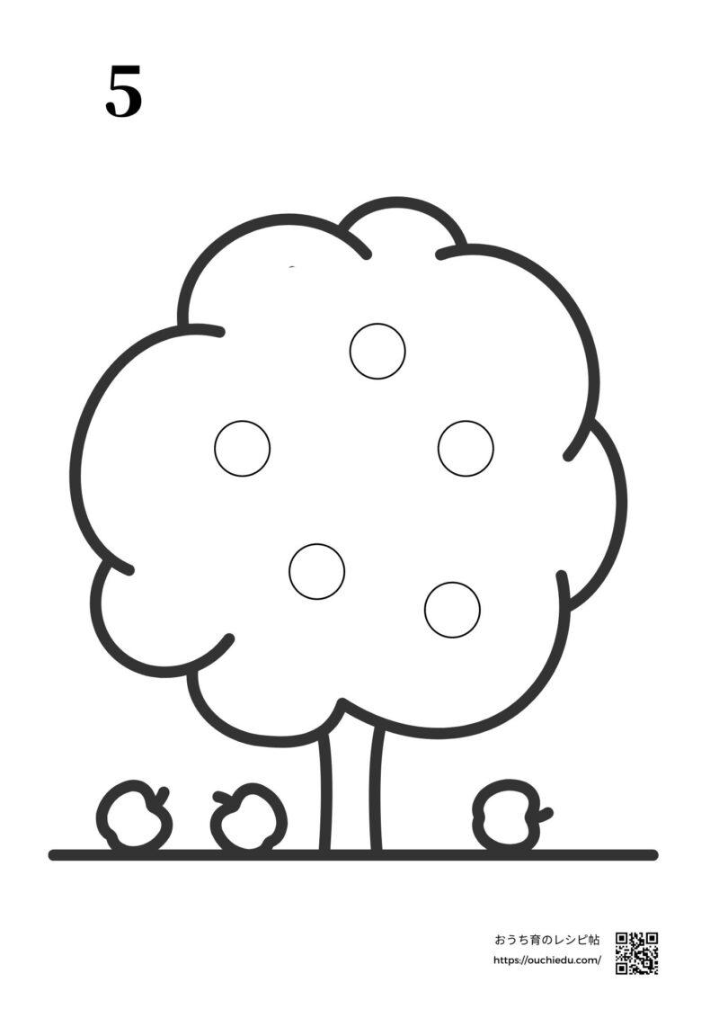 【無料ダウンロード】1〜10までの数の理解に!りんごのシール貼り