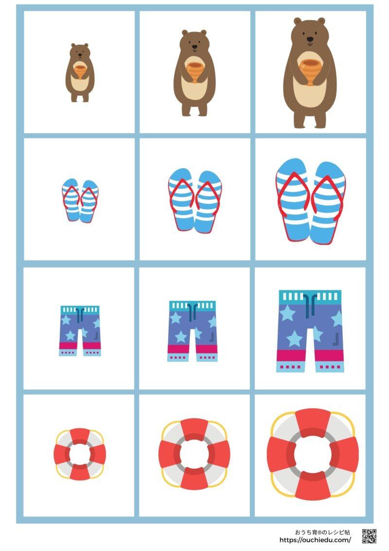 【無料ダウンロード】大きさを学ぶ知育遊びに!大中小のイラストカード
