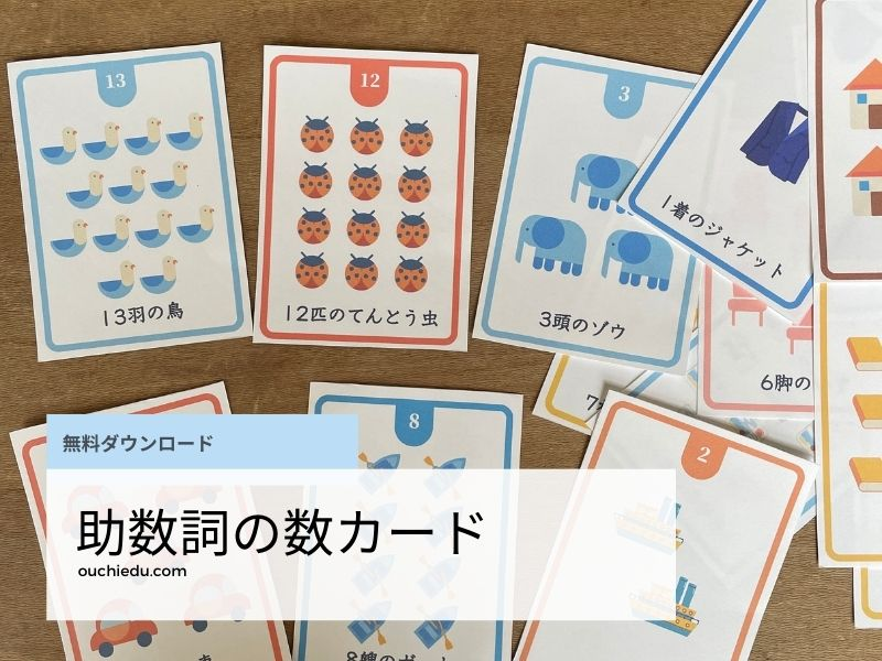canvaで作る知育カード