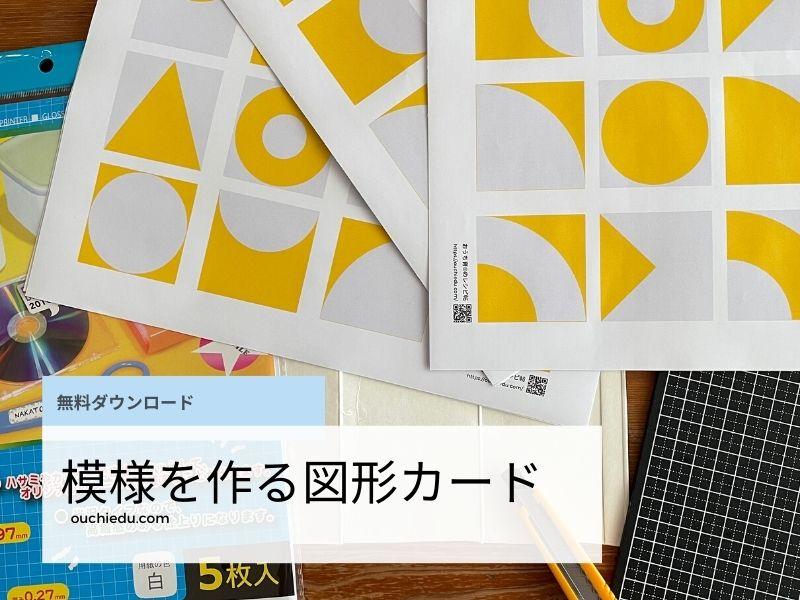 手作り知育カード