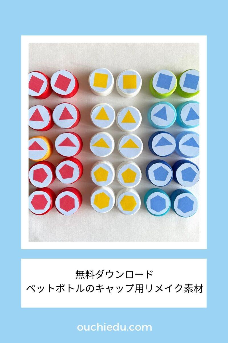 ペットボトルのキャップのリメイクシート。5種類、3色の図形