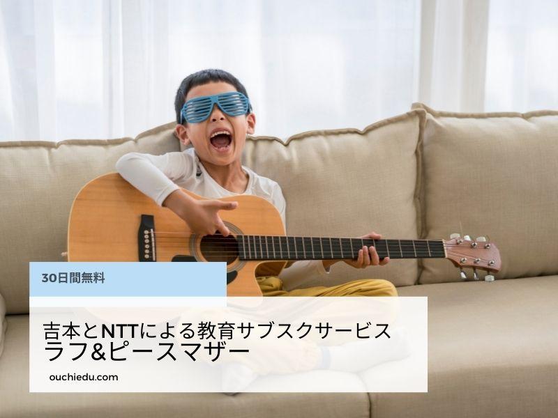 【30日間無料】夏休みに試したい!吉本発の子ども向けオンライン教育サービス「ラフ&ピースマザー」