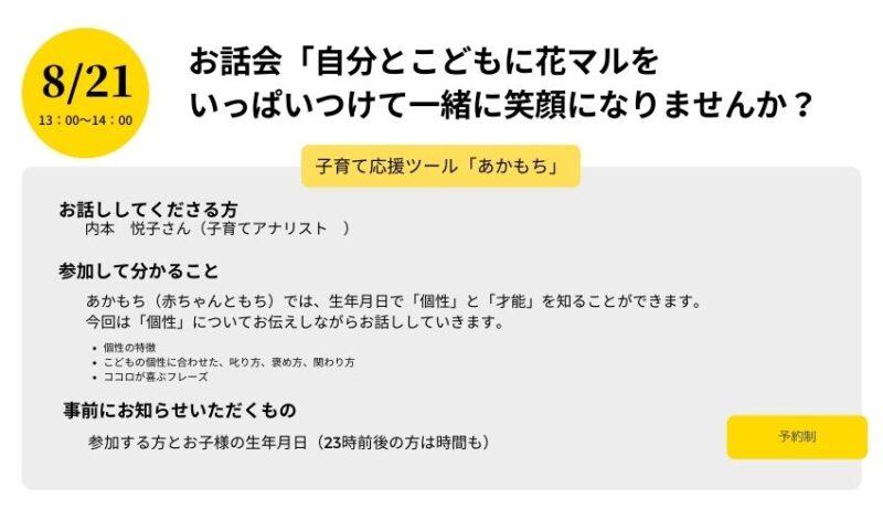 【参加者募集】オンラインコミュニティMarble サマースクール