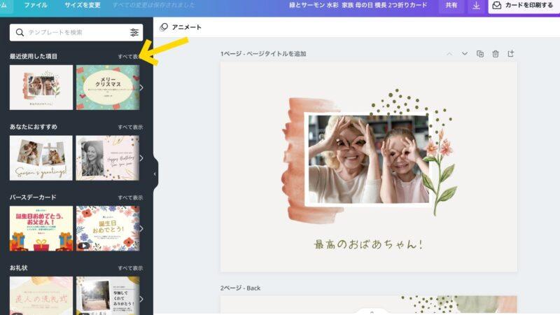 canvaでメッセージカードを作る方法