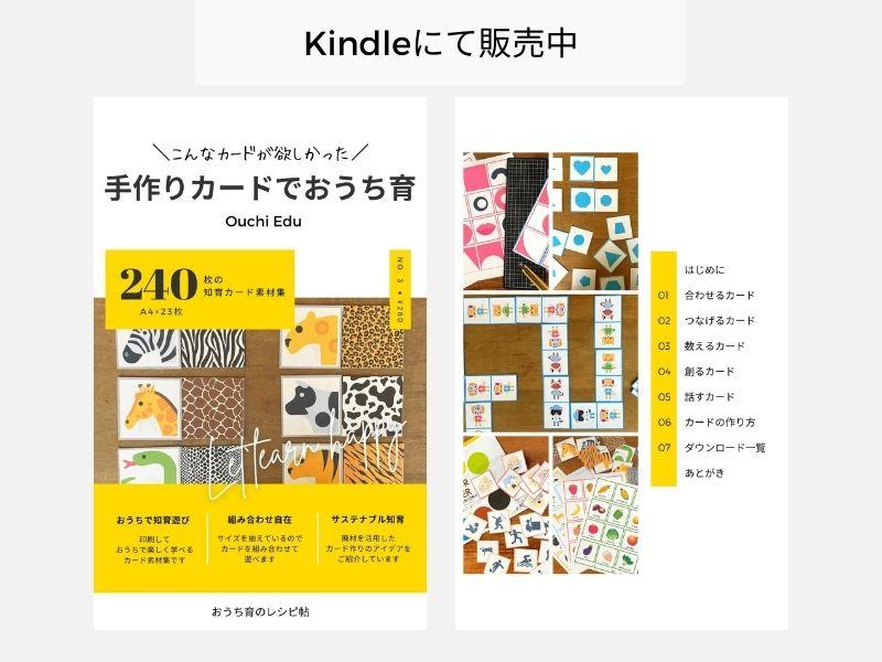 【Kindleで販売中】240枚の知育カードの印刷素材!手作りカードでおうち育