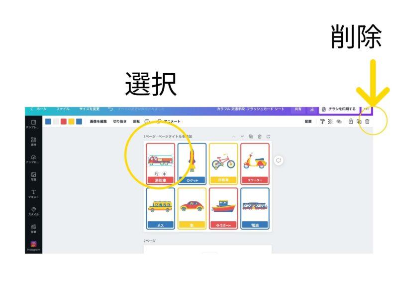 デザインツールCanvaで学習素材を作る方法