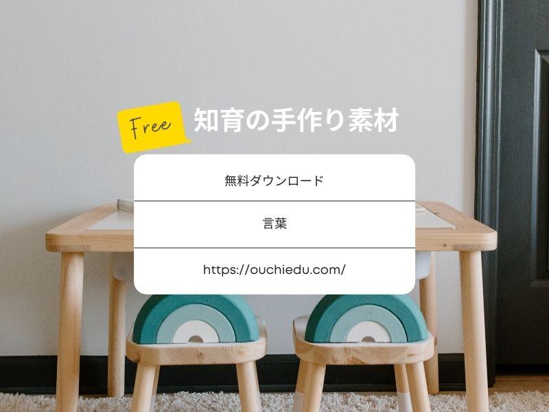 言葉や文字の知育遊び 無料ダウンロード素材