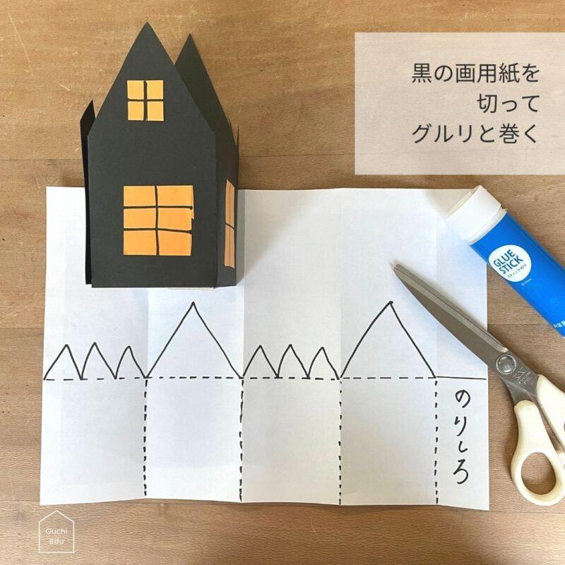【ハロウィン工作】牛乳パックと画用紙で簡単に作れるキャンディボックス