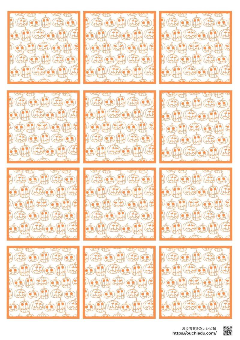 【無料ダウンロード】おうちで作る神経衰弱のペアカードの印刷素材。ハロウィンパーティ用