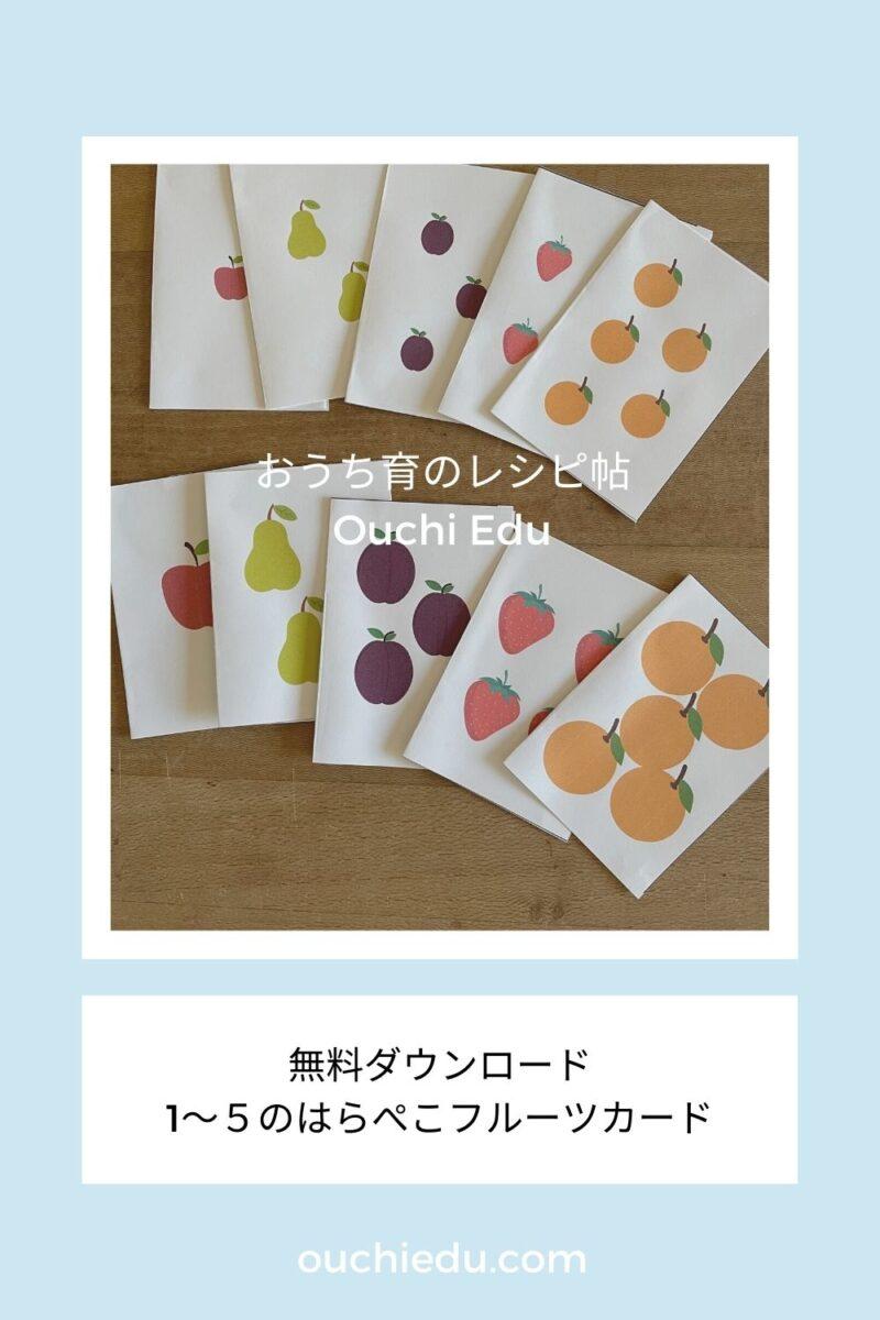 Ouchi Edu手作り数カード