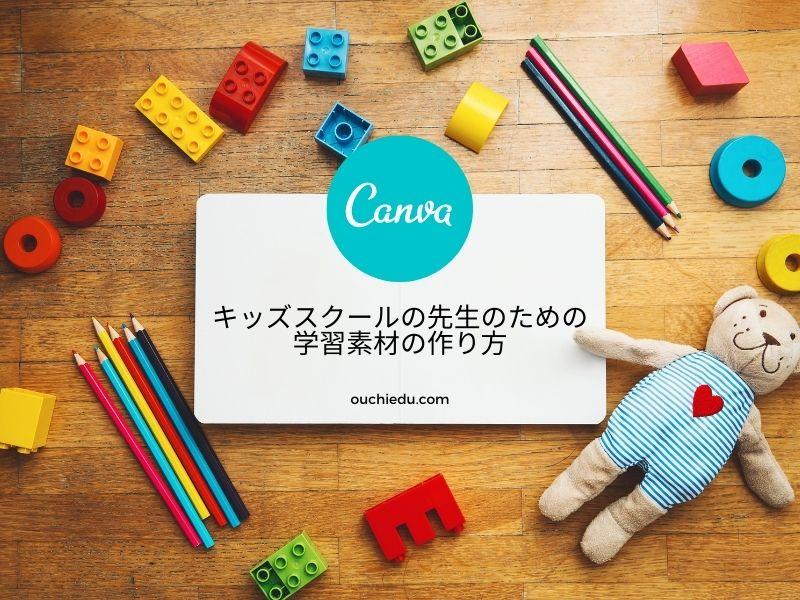 デザインツールCanvaで学習素材を作る方法を解説します