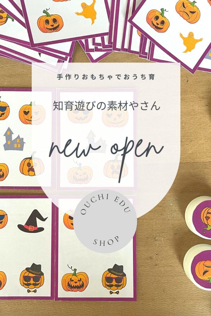 【Ouchi EduのSHOPが OPEN】 おうちで楽しむ知育遊びの手作り素材のオンラインショップです