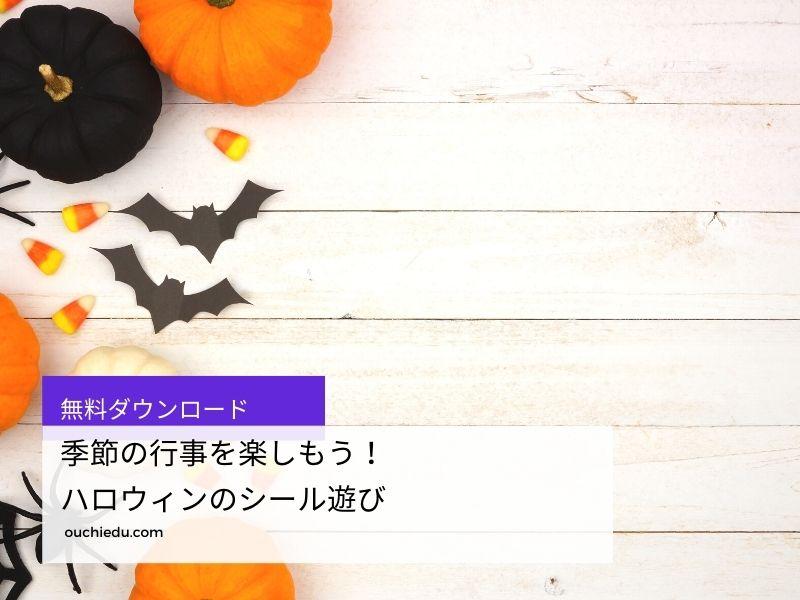 【無料ダウンロード】季節のイベント・行事をおうちで楽しむ素材 ハロウィンのシール遊び