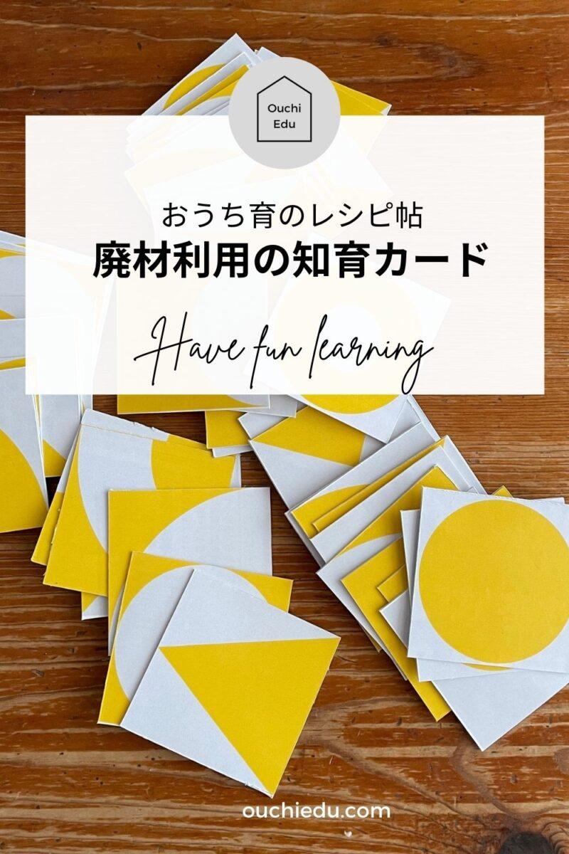知育図形合成カードが作れる無料ダウンロード素材