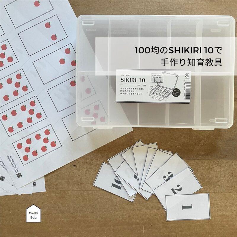 100均のSHIKIRIにぴったりのダウンロード素材