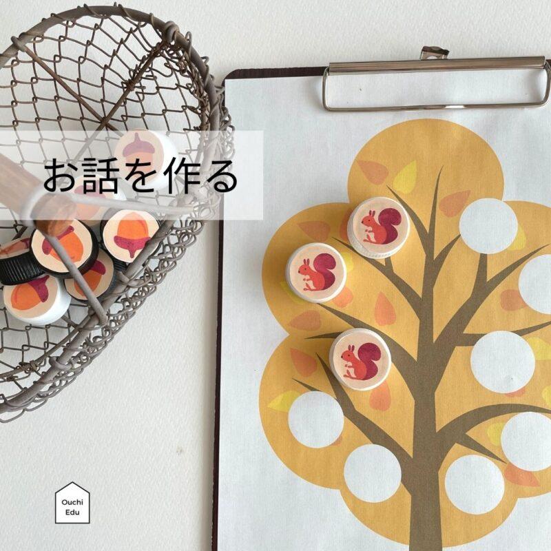 【無料ダウンロード】ペットボトルキャップで秋の木を彩ろう