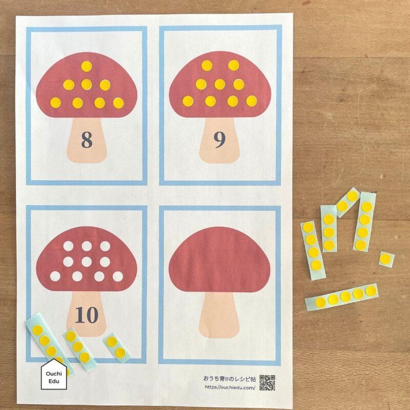 シールを貼って作る「0〜10」のキノコの数カード