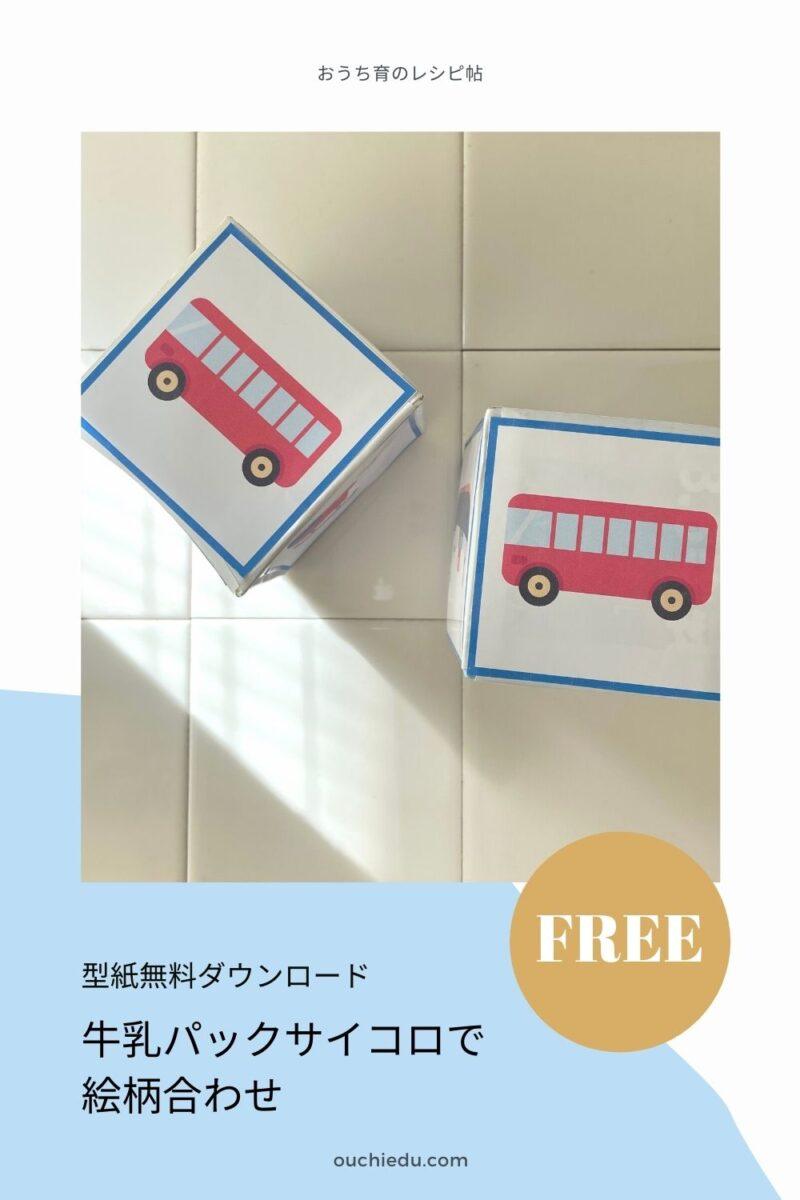 【無料ダウンロード】牛乳パックで動物と乗り物の絵あわせサイコロを手作り