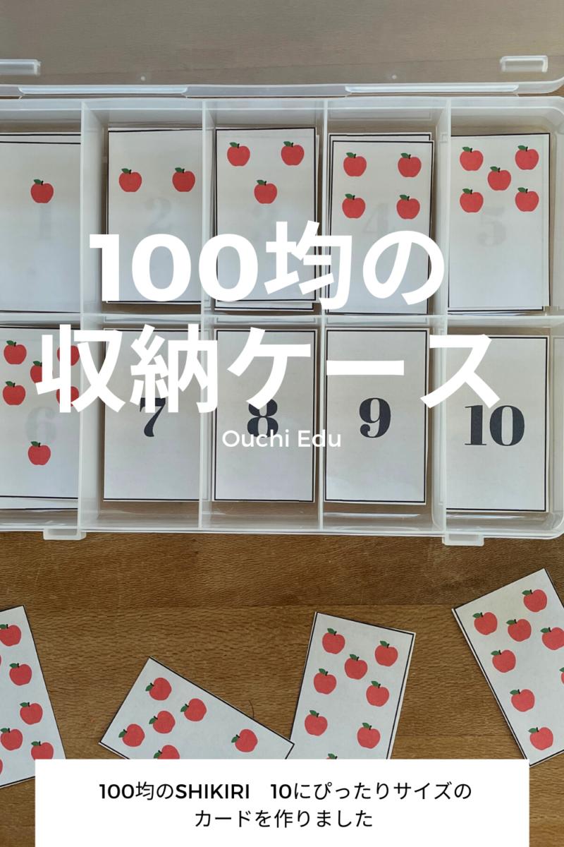 100均のSHIKIRIケースで知育遊び