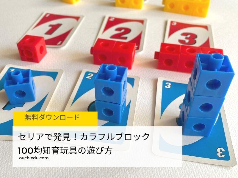無料ダウンロードあり】セリアで発見した知育玩具「カラフルブロック」で色・数・形の知育遊び